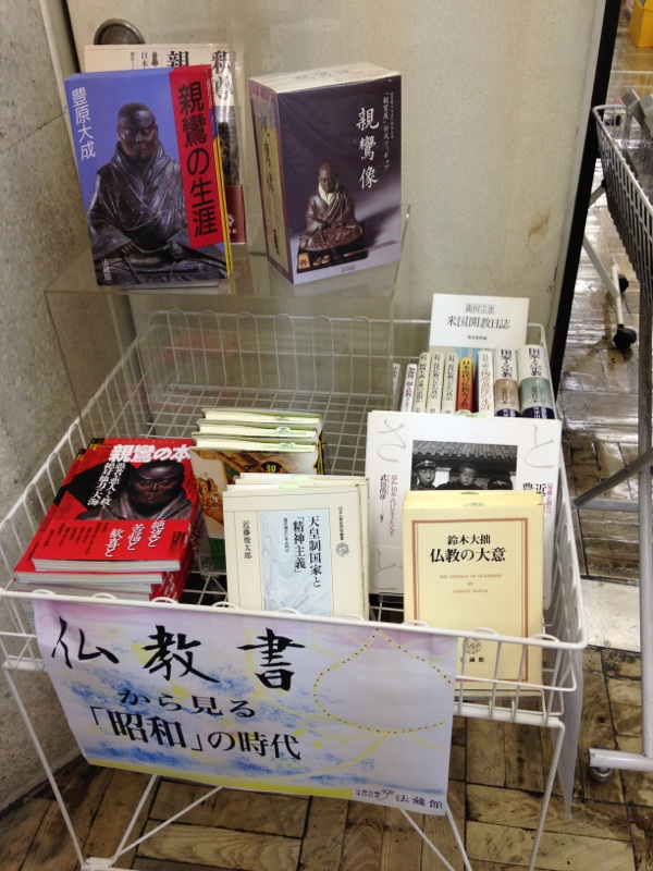 書泉グランデ仏教書フェア
