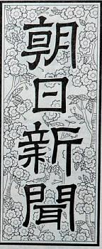 朝日新聞社東京版題字