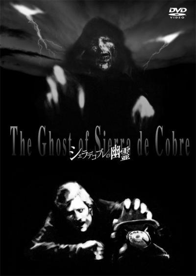 シエラデコブレの幽霊
