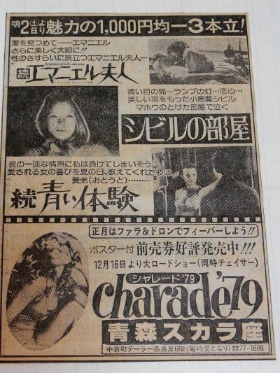 映画 新聞広告
