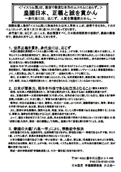 皇國日本、正義と誠を貫かん