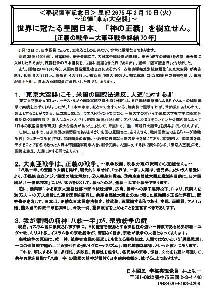 <奉祝陸軍記念日> 皇紀2675年3月10日(火)~追悼「東京大空襲」~世界に冠たる皇國日本、「神の正義」を樹立せん。[正義の戦争=大東亜戦争終結70年]
