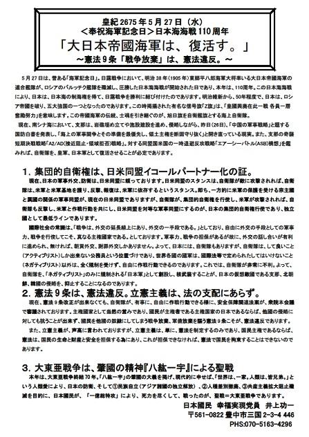 皇紀2675年5月27日(水)<奉祝海軍記念日>日本海海戦110周年「大日本帝國海軍は、復活す。」~憲法9条「戦争放棄」は、憲法違反。~