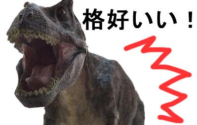 潜在意識 復縁 映画 恐竜