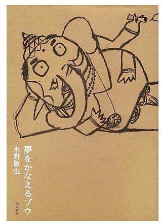 復縁 潜在意識 夢をかなえるゾウ1
