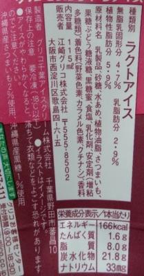 17ice紅芋&黒糖