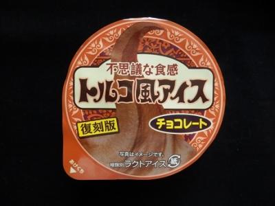 トルコ風アイスチョコレート