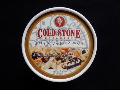 コールドストーンホワイトマッドパイモジョ