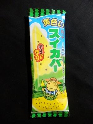 黄色いスイカバー