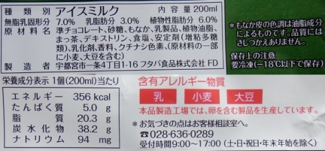 抹茶ホワイトチョコモナカ