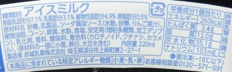 アナ雪スーパーソフト塩バニラソーダ