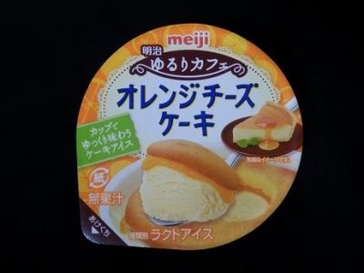 ゆるりカフェオレンジチーズケーキ