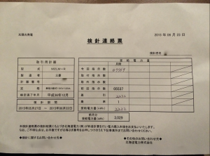 2015年6月分の太陽光発電検針票