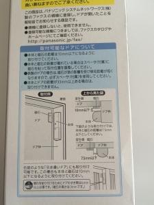 玄関ドアセンサー取り付け例