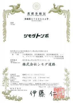 商標(シモダトンボ)