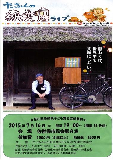 たっちゃんの紙芝居ライブ 表2