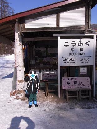 01_幸福駅
