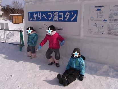 19_然別湖コタン