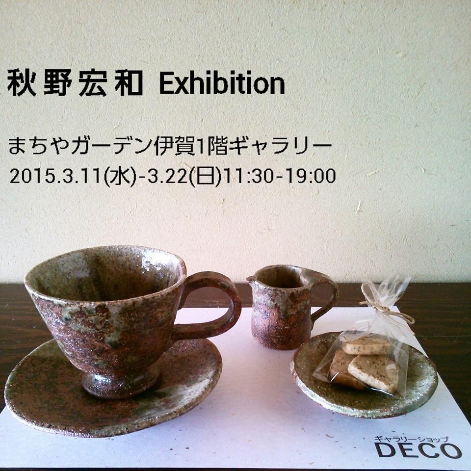 Exhibition秋野宏和