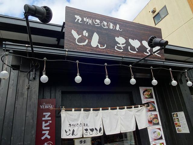 どんきさろく2 (1)