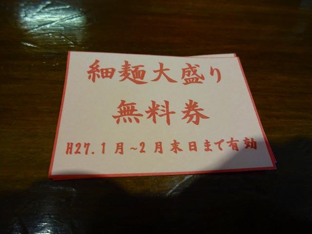 どんきさろく2 (7)
