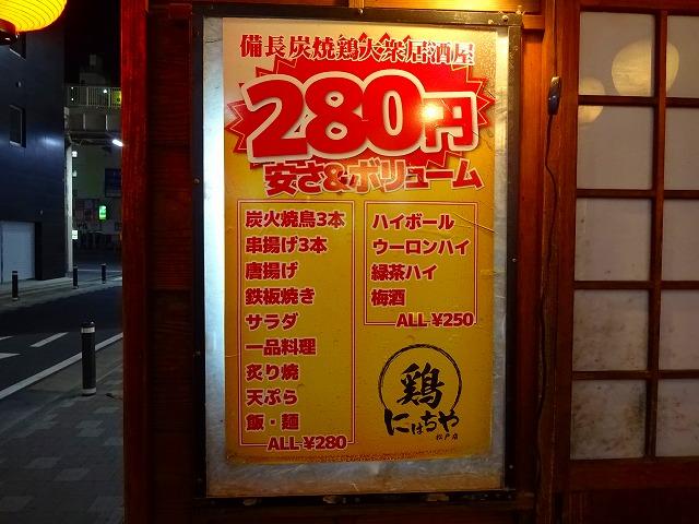 にはちや4 (2)