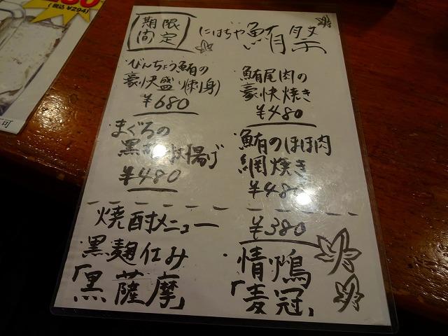 にはちや4 (3)