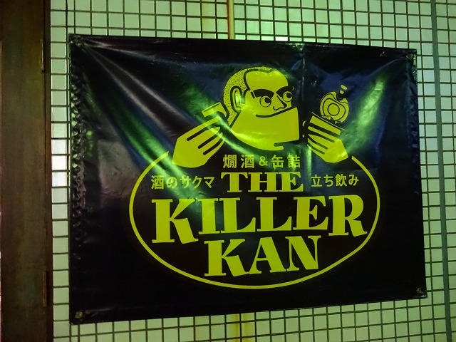 キラーカーン2 (1)