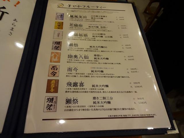 まる酒 (2)