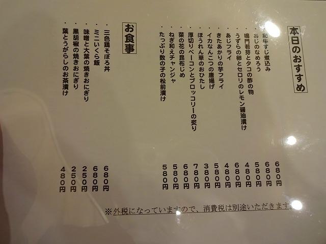 まる酒 (3)