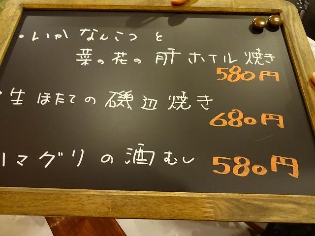 まる酒 (4)