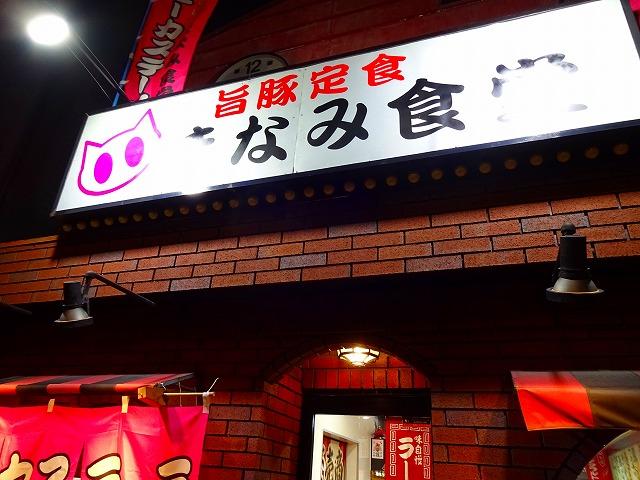 まなみ食堂3 (1)