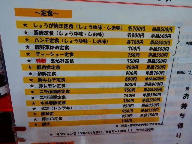 まなみ食堂3 (2)