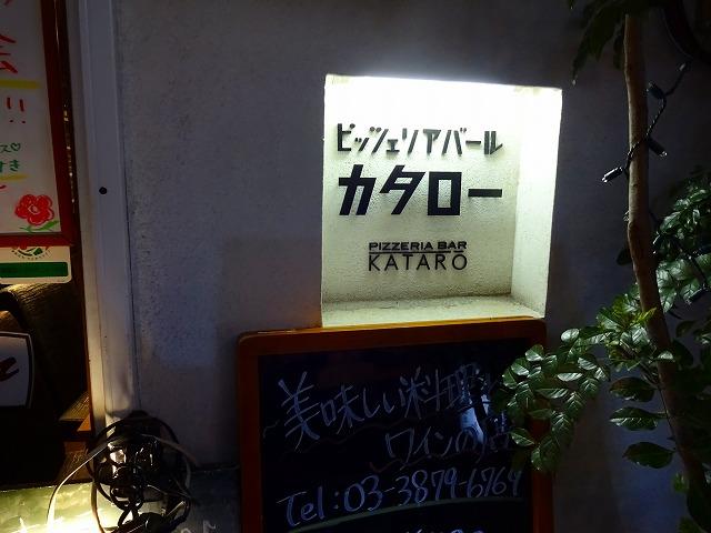 カタロー (1)