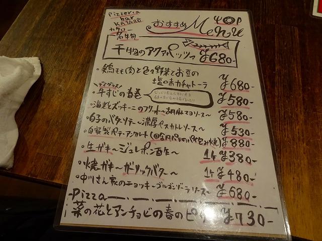 カタロー (2)