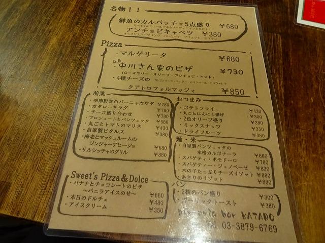 カタロー (3)
