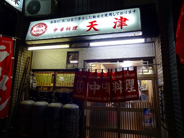 天津6 (1)