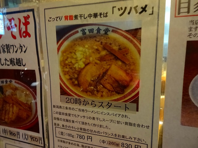 富田食堂7 (2)