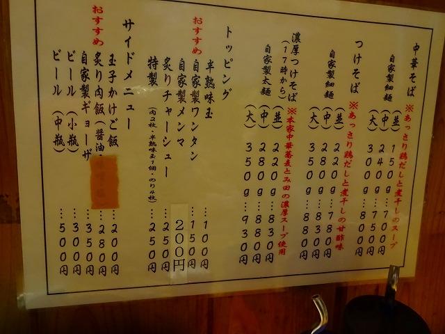 富田食堂7 (3)