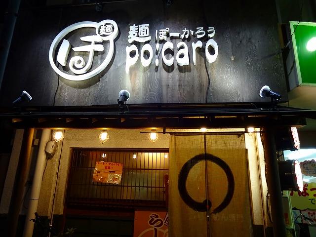 ぽーかろう11 (1)