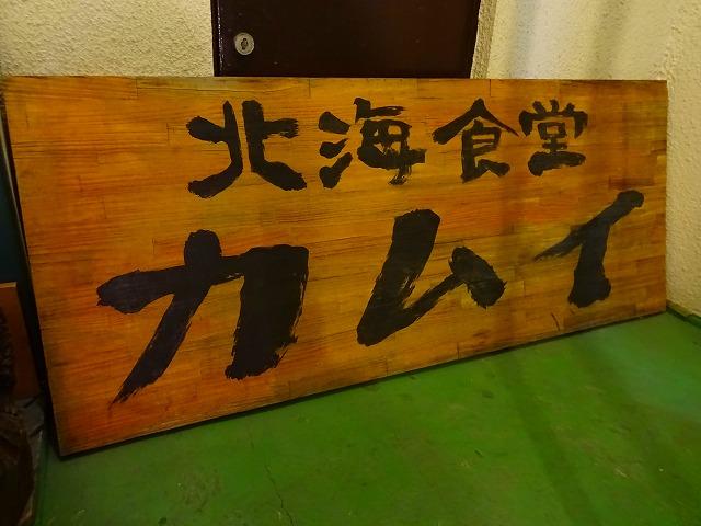 カムイ2 (1)