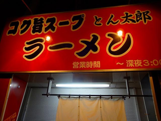とん太郎3 (1)