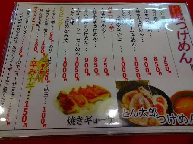 とん太郎3 (3)