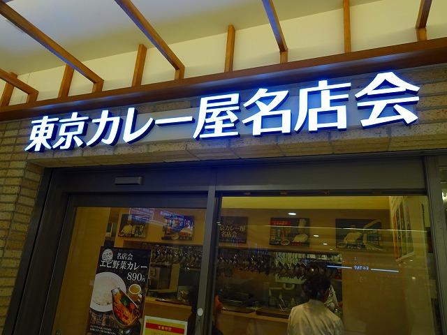 東京カレー屋名店会3 (1)