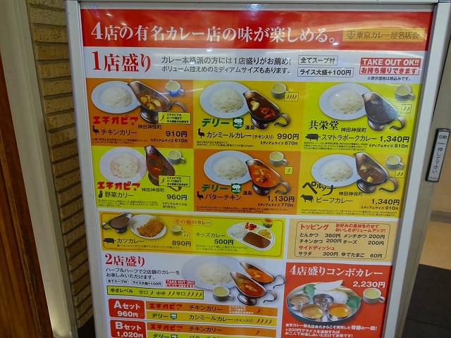 東京カレー屋名店会3 (2)