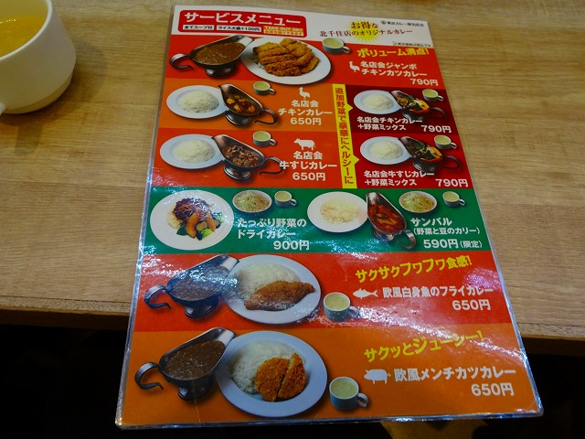 東京カレー屋名店会3 (3)