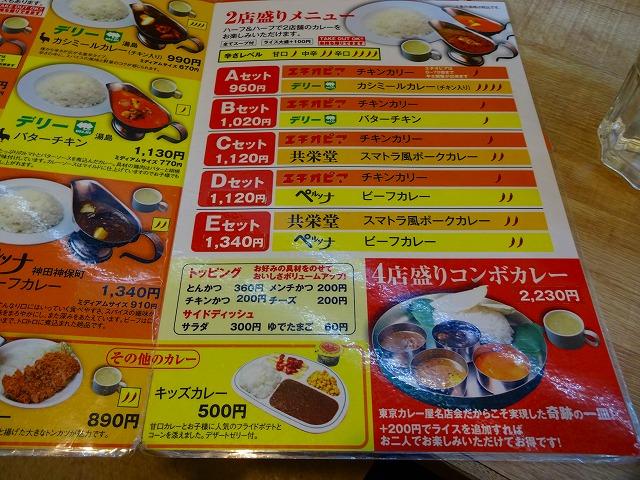 東京カレー屋名店会3 (5)