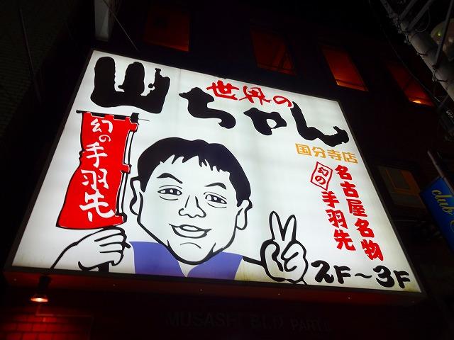 やまちゃん (1)