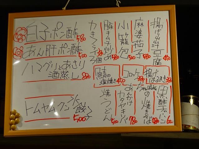 寅むすこ食堂 (2)