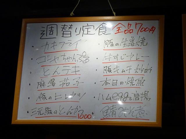 寅むすこ食堂 (3)